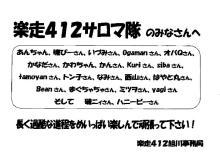 楽走412旭川事務局