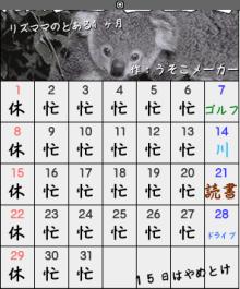リズママカレンダー