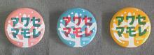 『六ヶ所村ラプソディー』~オフィシャルブログ-缶バッチ