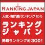ranking japan