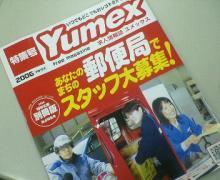 Yumex×郵便局
