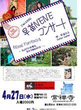 4月27日のポスター