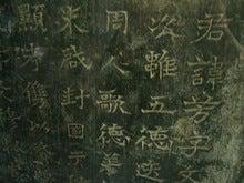 顔真卿石碑の文字