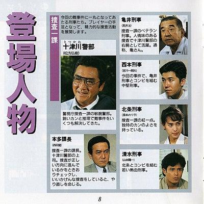 3DO 西村京太郎 悪逆の季節