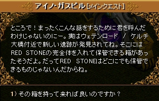3-2-4 RED STONE保管箱探し14