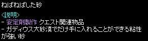 4月29日 安定剤製作①39