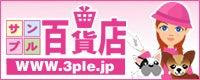サンプル百貨店ロゴ