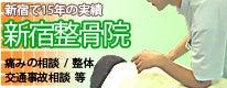 新宿整骨院(西新宿、整体、交通事故、腰痛、寝違え、ムチウチ、むち打ち、鞭打ち、ムチ打ち)