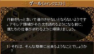 3-8-1 遺跡調査②27
