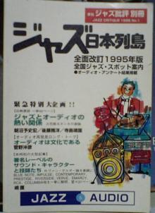 ジャズ批評 別冊1995No1
