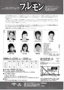 『フィレモン稽古場日記』