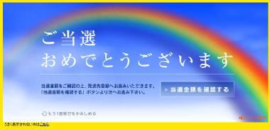 ボスロト5000円当選おめでとう画像
