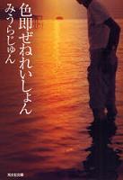 fm mermaid77-みうらじゅん