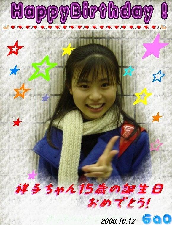 HappyBirthday!!藤松祥子ちゃん ...
