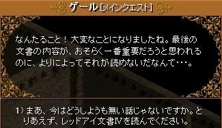 9-2 レッドアイ文書Ⅳ②6