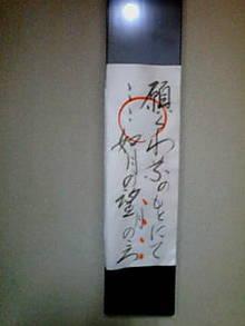 園山真希絵オフィシャルブログ「こころのごはん手帖-食べる門に福来る-」by Ameba-20090225134442.jpg
