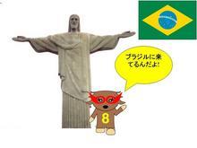 オッタブラジル