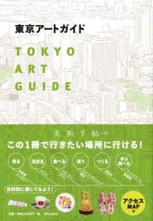 東京アートガイド 美術出版社