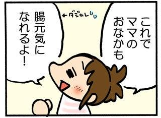プクリン日記 ~子育てマンガ奮闘記~-1回目_8.jpg