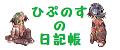 ひぷのすの日記帳