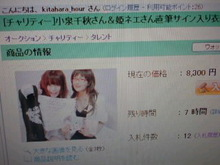 【北原☆あわ~】-090128_1048~010001.jpg