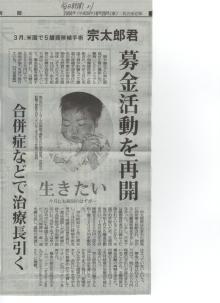 09-8-20毎日新聞 朝刊