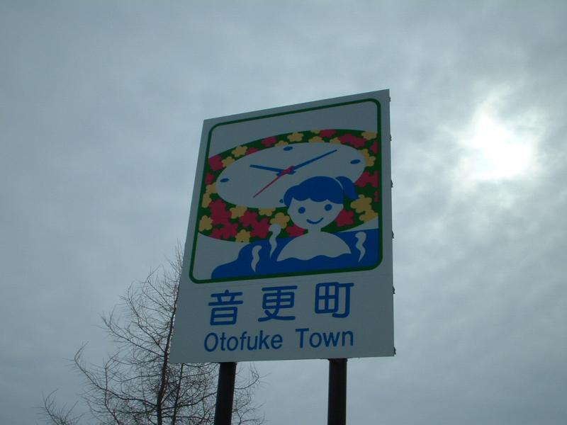 「試される大地北海道」を応援するBlog-音更町