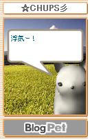 ☆CHUPS彡浮気.PNG