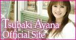 オフィシャルホームページ