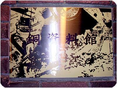 足尾銅山 鋼資料館
