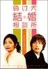 しがらみ日記 シーズンセカンド-makeinuke