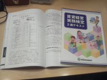 日本不動産コミュニティー事務局ブログ-2級テキスト