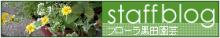 フローラのガーデニング・園芸作業日記-フローラ黒田園芸Staff Blog