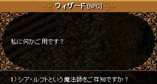 4月16日 真紅の魔法石①3