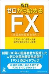 新訂 ゼロから始めるFX