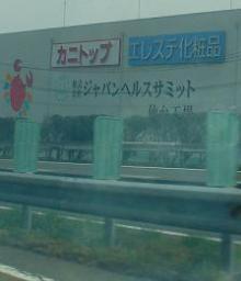 仙台旅行記