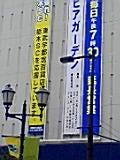 東武宇都宮駅.jpg