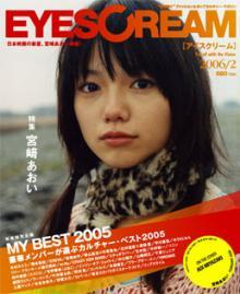 EYESCREAMの表紙