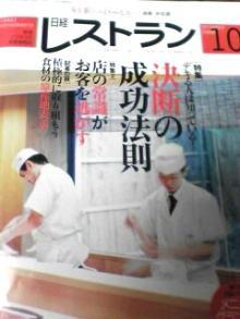 日経ラストラン