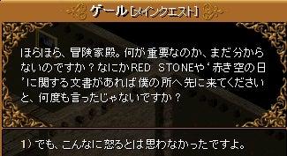3-8-1 遺跡調査②20