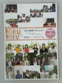 MiRU MiRU創刊号