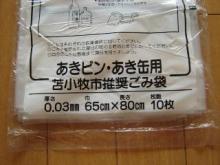 ゴミ袋_vol.2