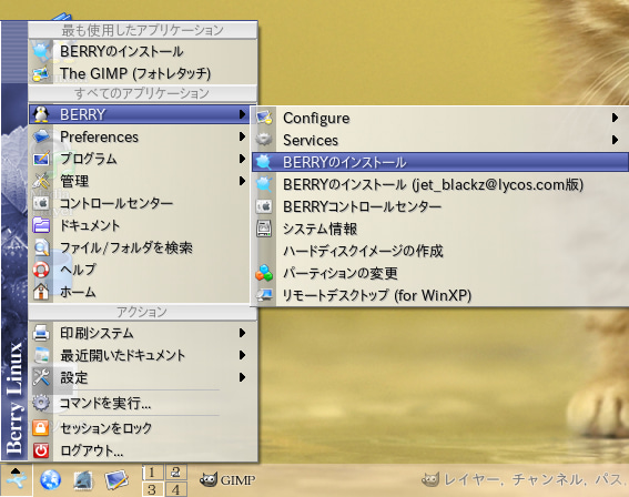 Berry Linux (2) | Unicycleで行...