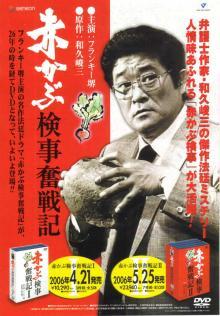 赤かぶ検事奮戦記・DVDチラシ