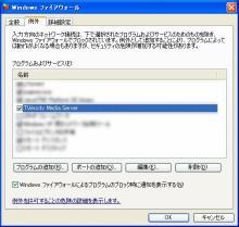 ウィンドウズの玉手箱(Windows Tips)