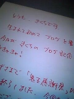 きっくんの初ブログ