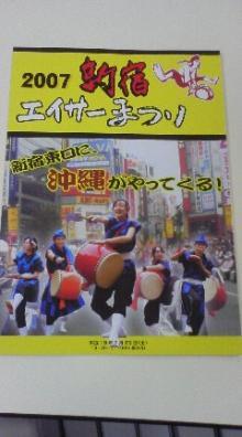 新宿エイサー2007