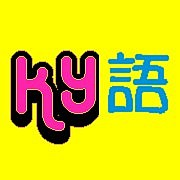 KY語その2(KY一覧KY辞書) | ☆...