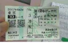 2007.10.7 東京10R 鷹巣山特別