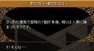 4月16日 真紅の魔法石②33